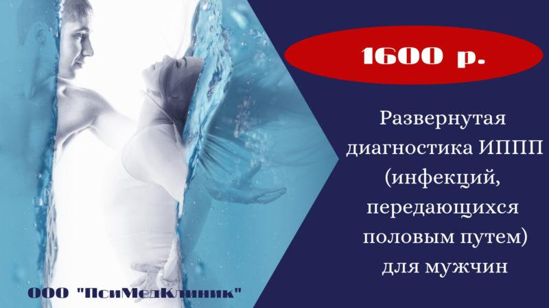 Диагностика ИППП Оренбург