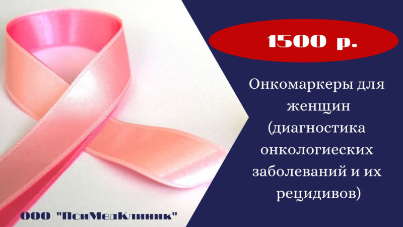 Онкомаркеры для женщин Оренбург