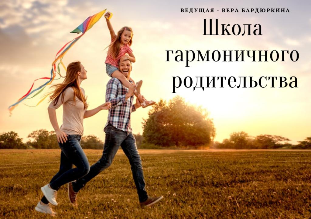 Гармоничное родительство от Веры Бардюркиной